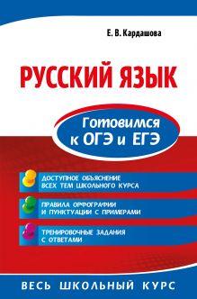 Русский язык. Готовимся к ОГЭ и ЕГЭ