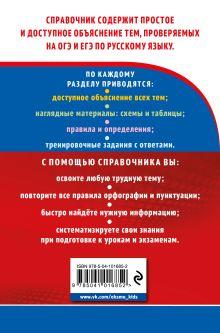 Обложка сзади Русский язык. Готовимся к ОГЭ и ЕГЭ Е. В. Кардашова