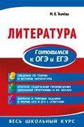 Новейшие справочники школьника