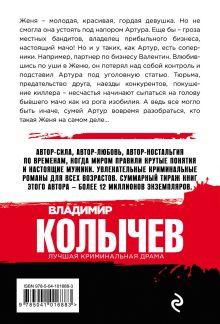Обложка сзади Пустое сердце бьется ровно Владимир Колычев