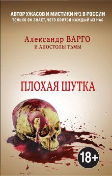 Обложка Плохая шутка Александр Варго, Иван Миронов