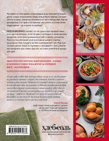 Обложка сзади #Нехудеем. Рецепты для тех, кто любит вкусно и по-домашнему Олеся Фисенко