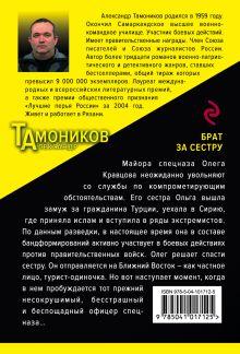 Обложка сзади Брат за сестру Александр Тамоников