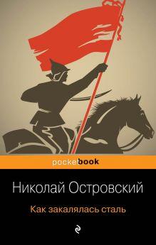 Обложка Как закалялась сталь Николай Островский
