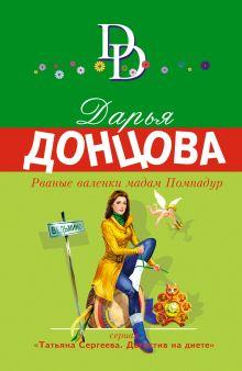 Обложка Рваные валенки мадам Помпадур Дарья Донцова