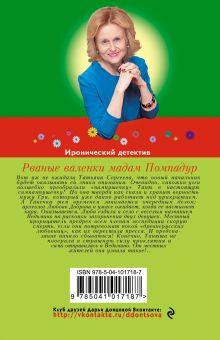 Обложка сзади Рваные валенки мадам Помпадур Дарья Донцова