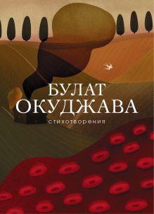 Обложка Стихотворения Булат Окуджава