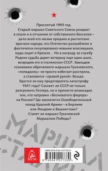 Обложка сзади Маршал Сталина Михаил Ланцов