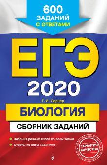 ЕГЭ-2020. Биология. Сборник заданий: 600 заданий с ответами