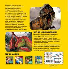 Обложка сзади Динозавры. Моя первая энциклопедия Кэтрин Д. Хьюз