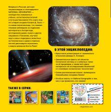 Обложка сзади Космос. Моя первая энциклопедия Кэтрин Д. Хьюз