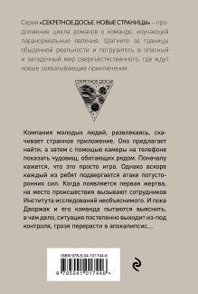 Обложка сзади Чудовищ.net Наталья Тимошенко, Лена Обухова