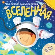 Вселенная. Моя первая энциклопедия