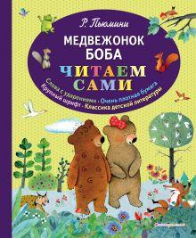 Медвежонок Боба (ил. А. Курти)