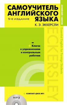 Обложка Самоучитель английского языка (+MP3) с ключами и контрольными работами. 5-е издание Эккерсли Карл Эварт