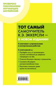 Обложка сзади Самоучитель английского языка (+MP3) с ключами и контрольными работами. 5-е издание Эккерсли Карл Эварт