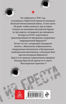 Обложка сзади Мы из Бреста. Гарнизон «бессмертных» Вячеслав Сизов