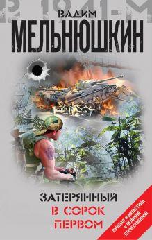 Обложка Затерянный в сорок первом Вадим Мельнюшкин