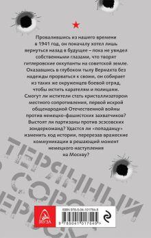 Обложка сзади Затерянный в сорок первом Вадим Мельнюшкин
