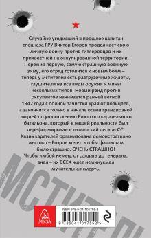 Обложка сзади Мститель. Убить карателя! Валерий Шмаев