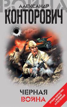 Обложка Черная война Александр Конторович