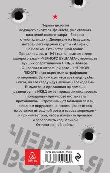 Обложка сзади Черная война Александр Конторович