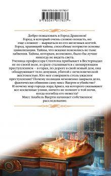 Обложка сзади Город драконов Елена Звездная