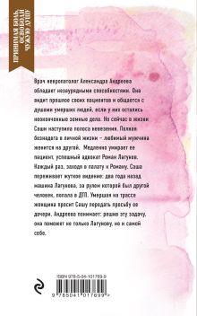 Обложка сзади Горький привкус счастья Алла Демченко