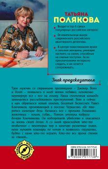 Обложка сзади Знак предсказателя Татьяна Полякова