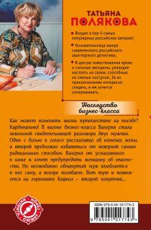 Обложка сзади Наследство бизнес-класса Татьяна Полякова