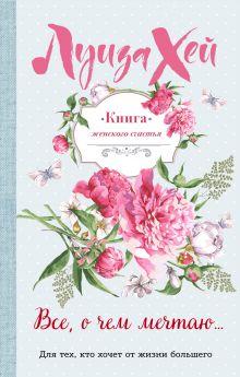 Книга женского счастья. Все о чем мечтаю. Летнее оформление