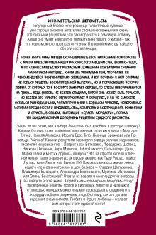 Обложка сзади Сласти-мордасти. Потрясающие истории любви и восхитительные рецепты сладкой выпечки Инна Метельская-Шереметьева, Сусанна Аникитина-Юнгблюд