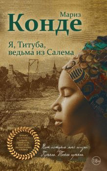 Обложка Я, Титуба, ведьма из Салема Мариз Конде