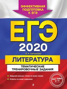 Обложка ЕГЭ-2020. Литература. Тематические тренировочные задания Е. А. Самойлова