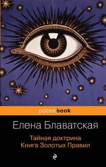 Тайная доктрина. Книга Золотых Правил