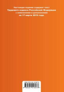 Обложка сзади Трудовой кодекс Российской Федерации. Текст с изм. и доп. на 17 марта 2019 г. (+ сравнительная таблица изменений)