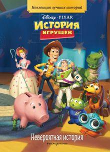 Обложка История игрушек. Невероятная история. Книга для чтения с цветными картинками