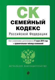 Обложка Семейный кодекс Российской Федерации. Текст с изм. и доп. на 17 марта 2019 г. (+ сравнительная таблица изменений)