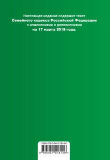 Обложка сзади Семейный кодекс Российской Федерации. Текст с изм. и доп. на 17 марта 2019 г. (+ сравнительная таблица изменений)