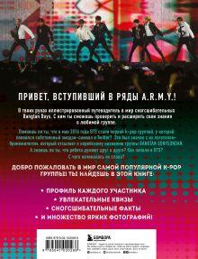 Обложка сзади BTS. Короли K-POP
