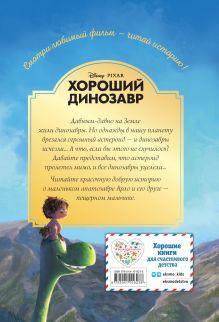 Обложка сзади Хороший динозавр. Дорога домой. Книга для чтения с цветными картинками