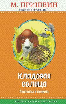 Кладовая солнца: рассказы и повесть (с крупными буквами, ил. В. и М. Белоусовых)