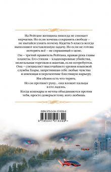 Обложка сзади Махинация Елена Звездная