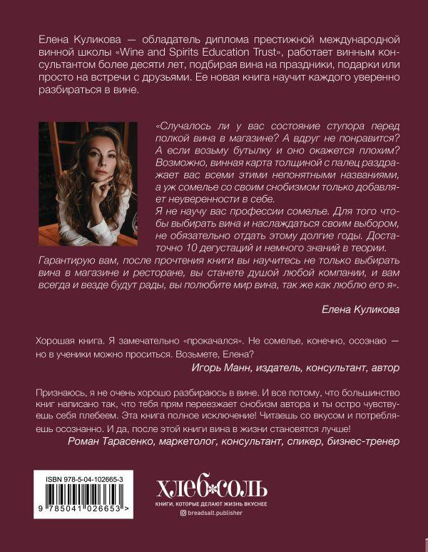 80 вопросов о вине пьер казамайор pdf