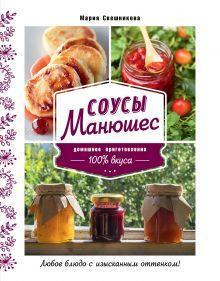 Обложка Соусы Манюшес Мария Свешникова