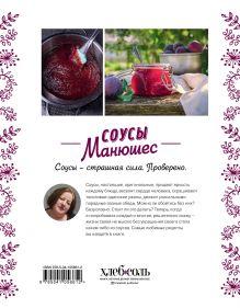 Обложка сзади Соусы Манюшес Мария Свешникова