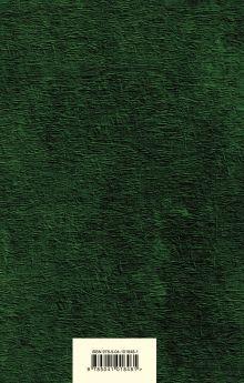 Обложка сзади Мцыри. Стихотворения. Поэмы Михаил Лермонтов