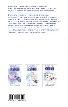 Обложка сзади В глубине Великого Кристалла. Легенда о Хранителе Владислав Крапивин