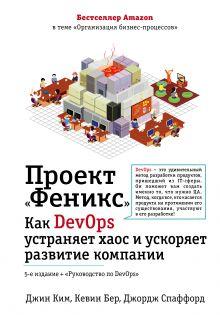 """Проект """"Феникс"""". Как DevOps устраняет хаос и ускоряет развитие компании"""