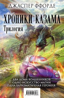 Хроники Казама. Трилогия